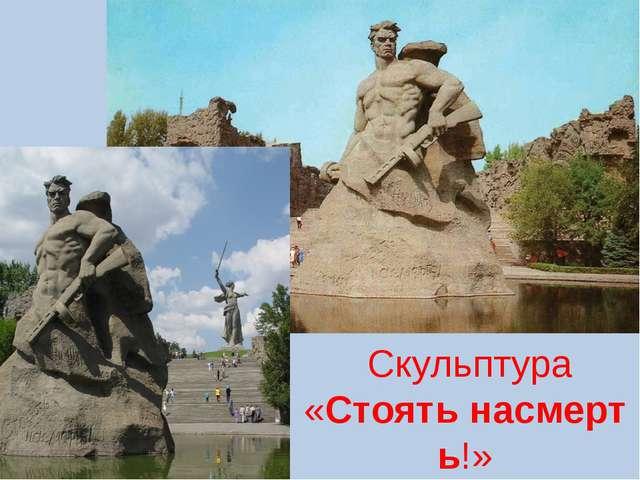 Скульптура «Стоятьнасмерть!»