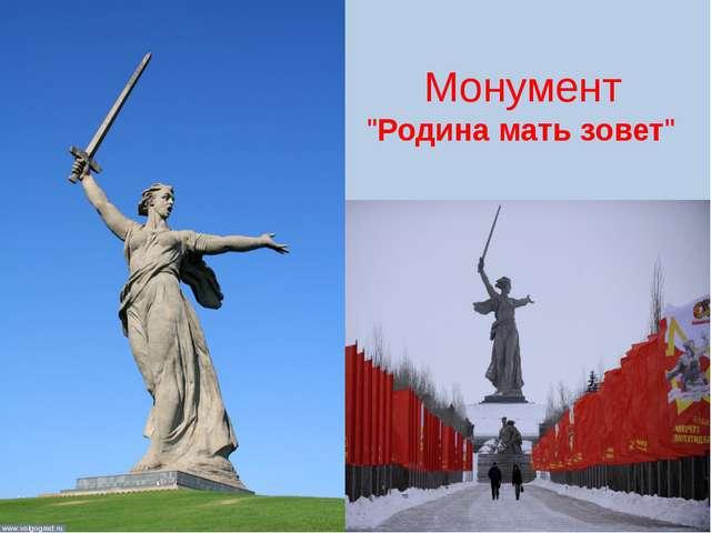 """Монумент """"Родина мать зовет"""""""