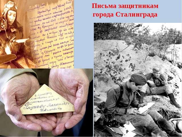 Письма защитникам города Сталинграда