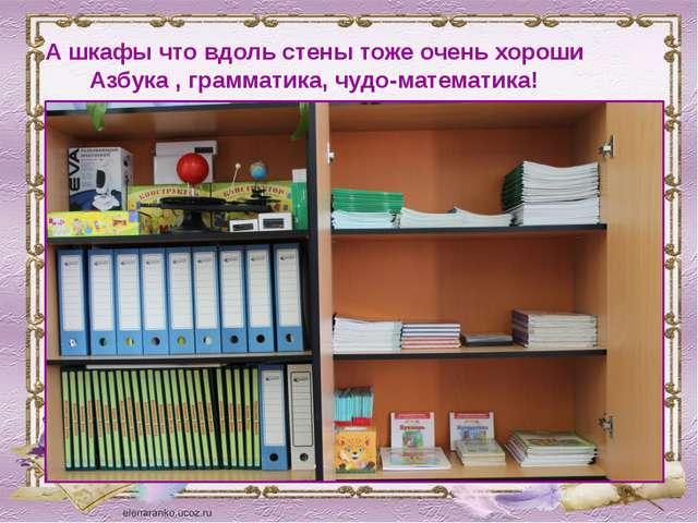 А шкафы что вдоль стены тоже очень хороши Азбука , грамматика, чудо-математика!