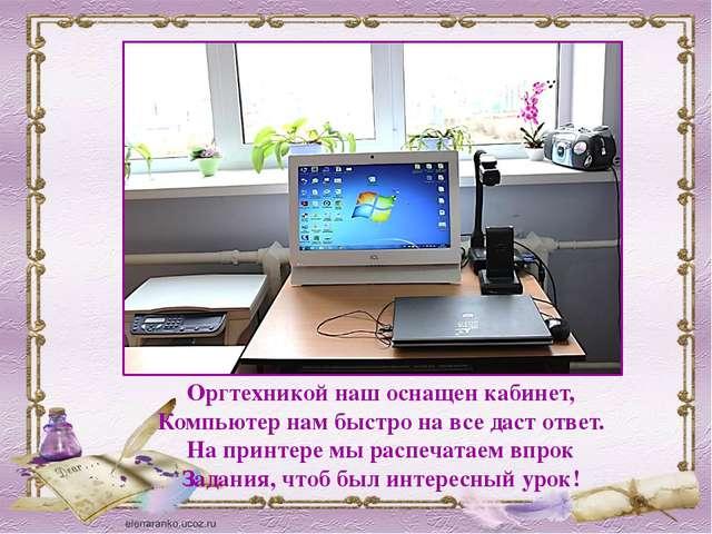Оргтехникой наш оснащен кабинет, Компьютер нам быстро на все даст ответ. На п...