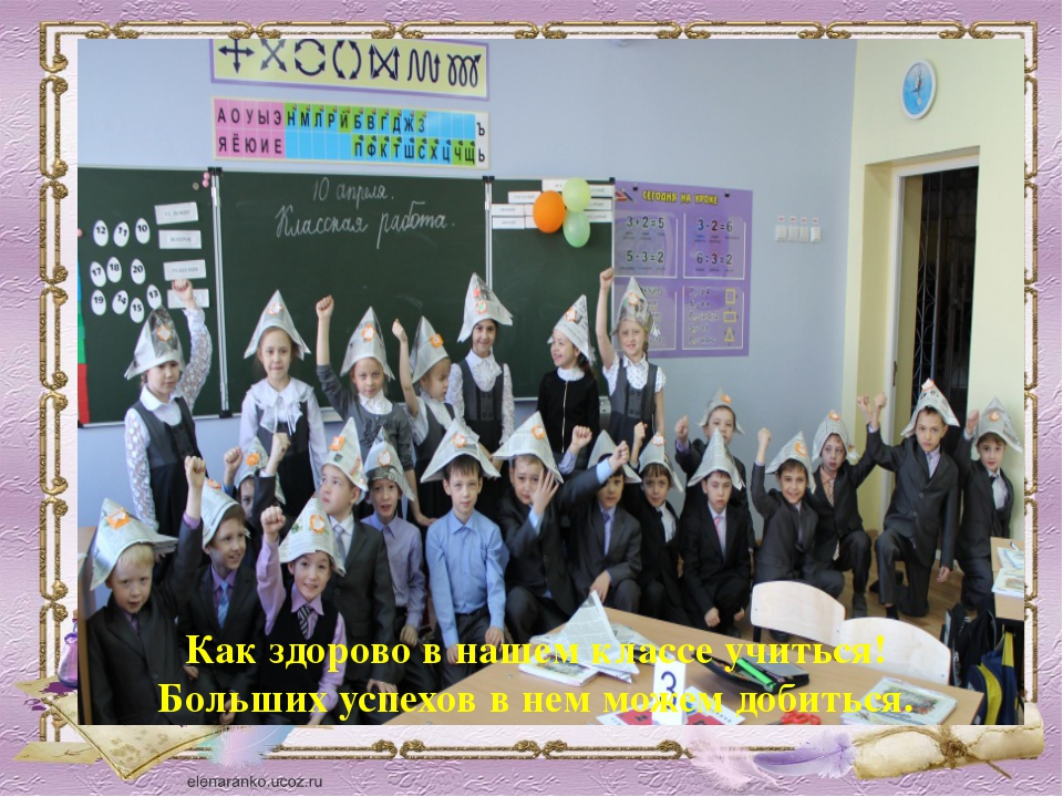 Как здорово в нашем классе учиться! Больших успехов в нем можем добиться.
