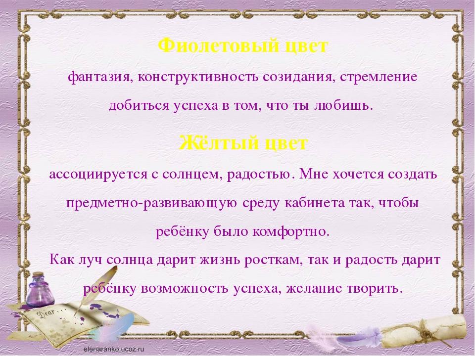 Фиолетовый цвет фантазия, конструктивность созидания, стремление добиться усп...