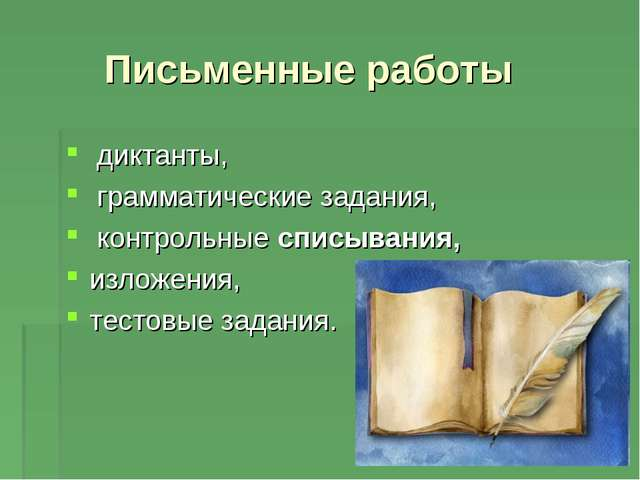 Письменные работы диктанты, грамматические задания, контрольные списывания,...