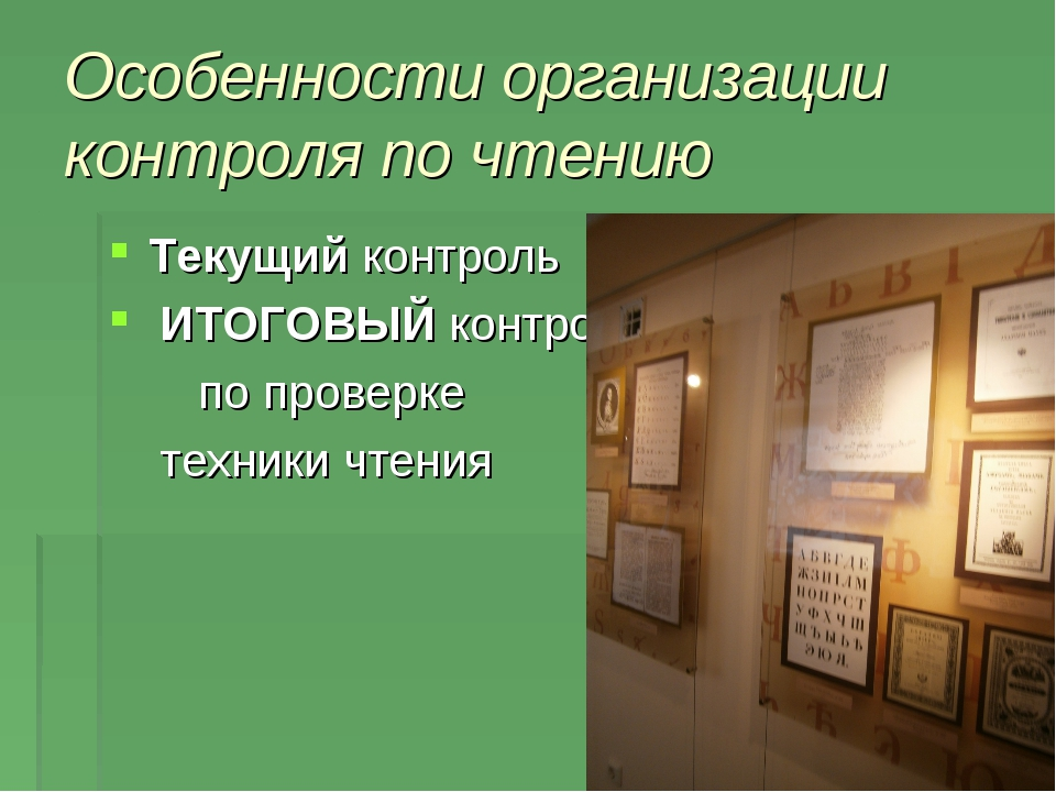 Особенности организации контроля по чтению Текущий контроль ИТОГОВЫЙ контроль...