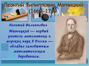 Леонтий Филиппович Магницкий — первый учитель математики и морских наук в Рос