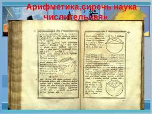 Арифметика,сиречь наука числительная»