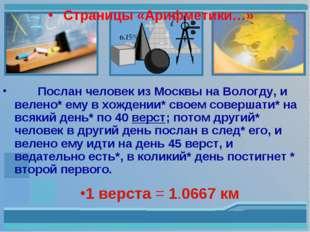 Страницы «Арифметики…» Послан человек из Москвы на Вологду, и велено* ему в