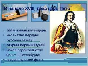 В начале XVIII века царь Пётр ввёл новый календарь; напечатал первую русскую