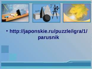 http://japonskie.ru/puzzle/igra/1/parusnik