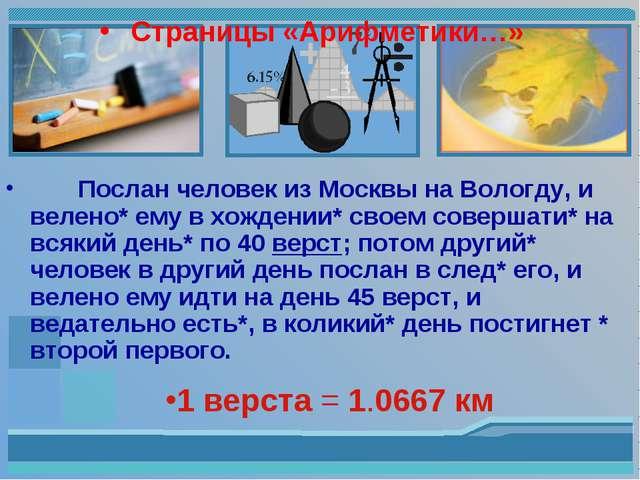 Страницы «Арифметики…» Послан человек из Москвы на Вологду, и велено* ему в...