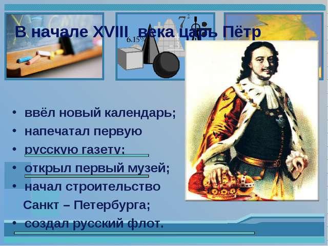 В начале XVIII века царь Пётр ввёл новый календарь; напечатал первую русскую...