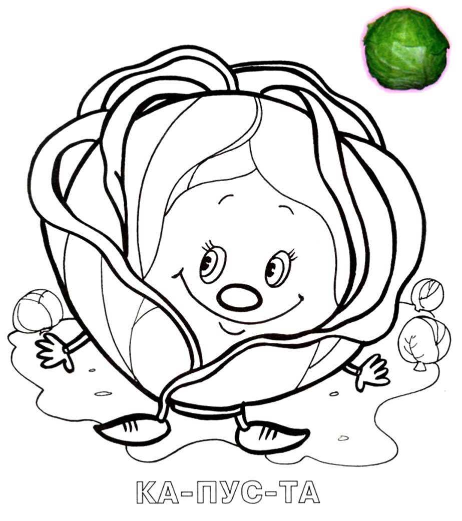книжка раскраска загадки про овощей