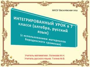 Учитель математики: Логинова М.Н. Учитель русского языка: Гогина М.В. МКОУ Ва