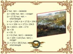 х тыс. чел. – казаков (х + 104) тыс. чел. – солдат (х + 17,5) тыс. чел. – опо