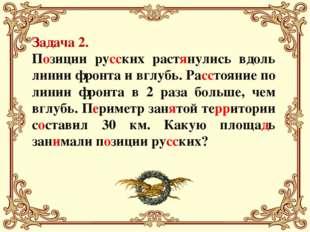 Задача 2. Позиции русских растянулись вдоль линии фронта и вглубь. Расстояни