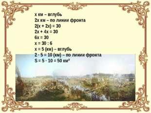 х км – вглубь 2х км – по линии фронта 2(х + 2х) = 30 2х + 4х = 30 6х = 30 х =