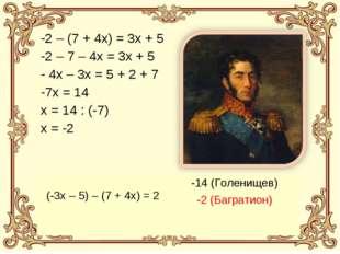 -2 – (7 + 4х) = 3х + 5 -2 – 7 – 4х = 3х + 5 - 4х – 3х = 5 + 2 + 7 -7х = 14 х