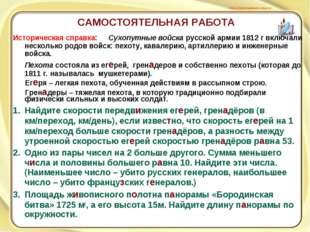 САМОСТОЯТЕЛЬНАЯ РАБОТА Историческая справка: Сухопутные войска русской армии