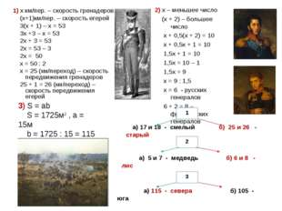 3) S = ab S = 1725м2 , а = 15м b = 1725 : 15 = 115 (м) 1) х км/пер. – скорост