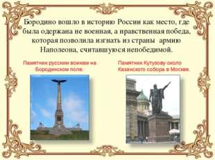 Бородино вошло в историю России как место, где была одержана не военная, а нр
