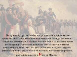 Отступление русских войск и стремительное продвижение противника вызвали все
