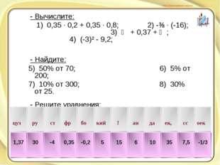 - Вычислите: 1) 0,35 ∙ 0,2 + 0,35 ∙ 0,8; 2) -⅜ ∙ (-16); 3) ⅓ + 0,37 + ⅔; 4)