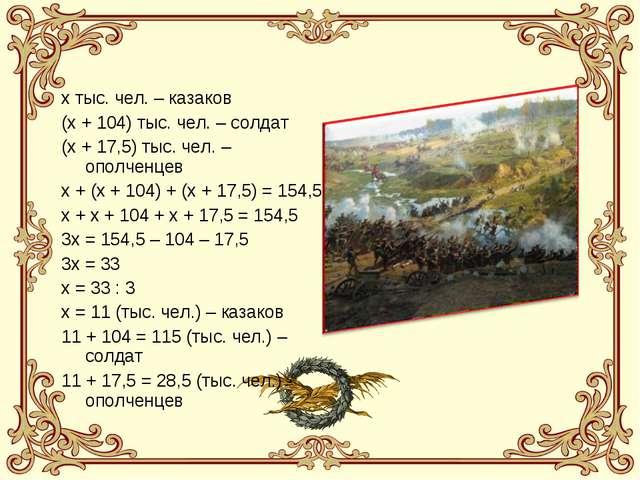 х тыс. чел. – казаков (х + 104) тыс. чел. – солдат (х + 17,5) тыс. чел. – опо...