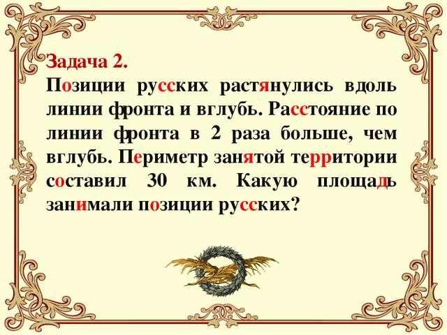 Задача 2. Позиции русских растянулись вдоль линии фронта и вглубь. Расстояни...