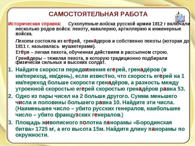 САМОСТОЯТЕЛЬНАЯ РАБОТА Историческая справка: Сухопутные войска русской армии...
