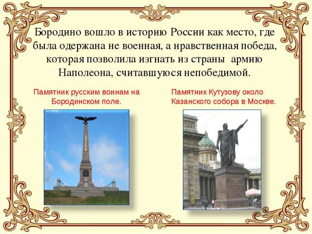 Бородино вошло в историю России как место, где была одержана не военная, а нр...