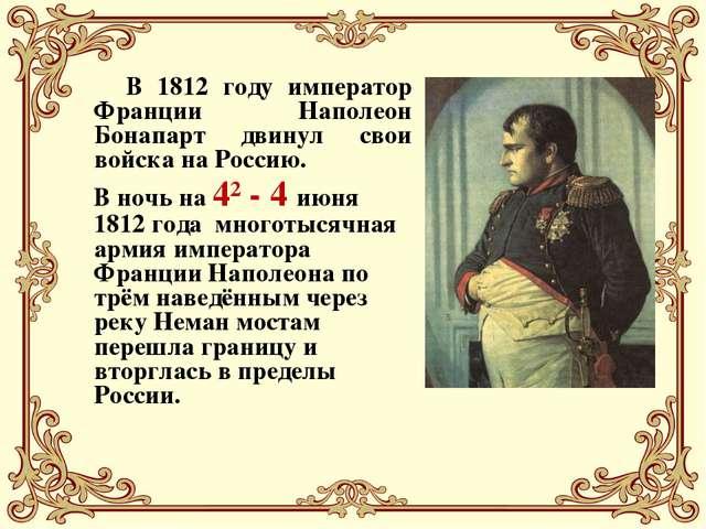 В 1812 году император Франции Наполеон Бонапарт двинул свои войска на Россию...