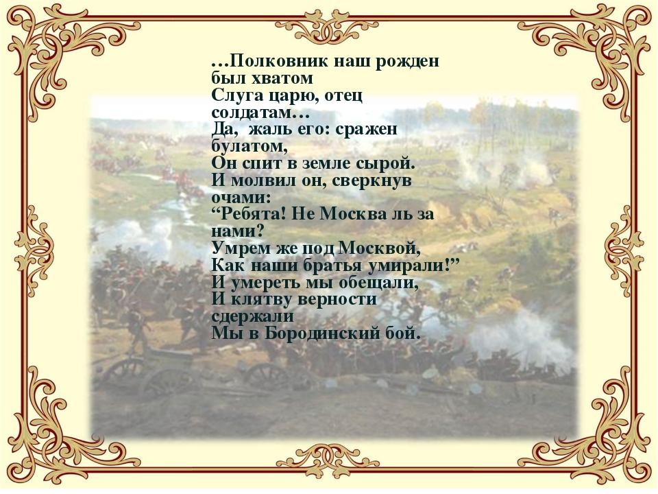 …Полковник наш рожден был хватом Слуга царю, отец солдатам… Да, жаль его: ср...
