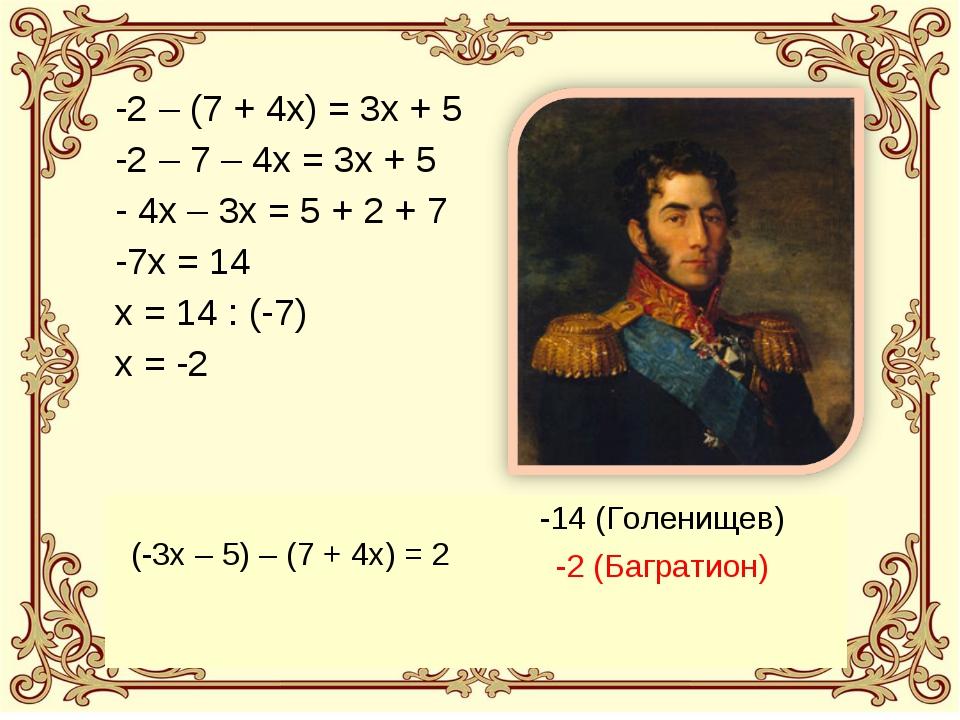 -2 – (7 + 4х) = 3х + 5 -2 – 7 – 4х = 3х + 5 - 4х – 3х = 5 + 2 + 7 -7х = 14 х...