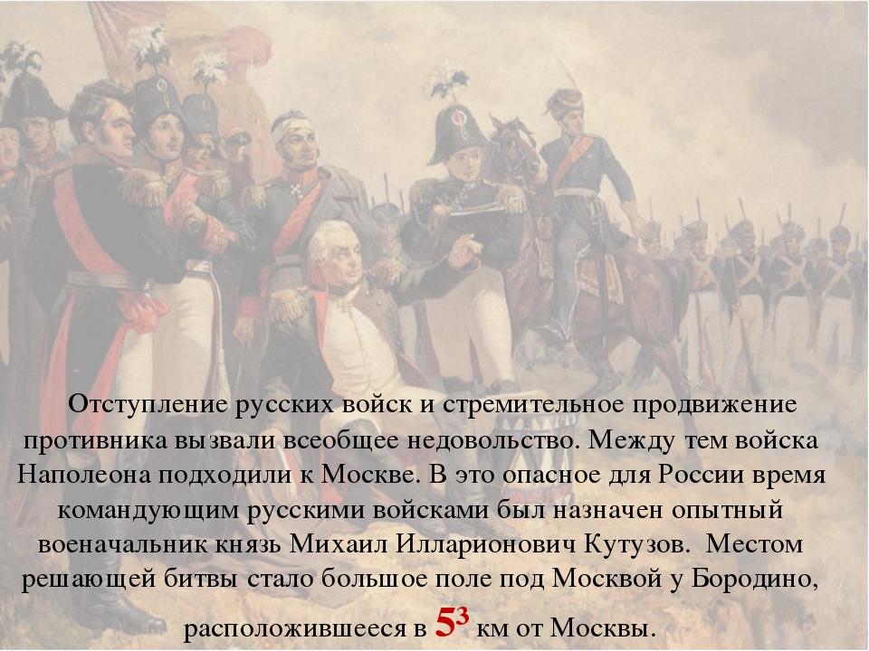 Отступление русских войск и стремительное продвижение противника вызвали все...
