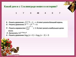 Какой дом в г. Сталинграде вошел в историю? 1 7 0 48 4 0 7