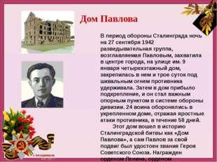 В период обороны Сталинграда ночь на 27 сентября 1942 разведывательная групп