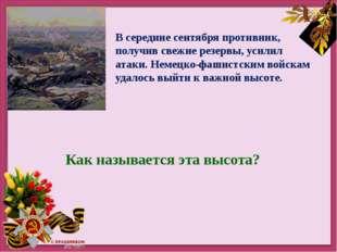 В середине сентября противник, получив свежие резервы, усилил атаки. Немецко