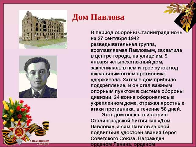 В период обороны Сталинграда ночь на 27 сентября 1942 разведывательная групп...