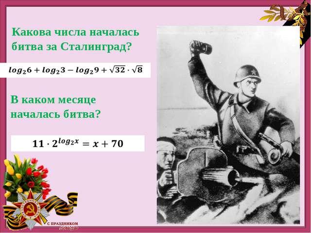 Какова числа началась битва за Сталинград? В каком месяце началась битва?