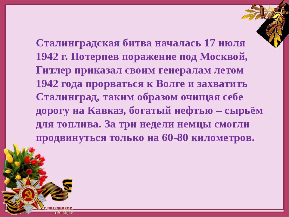 Сталинградская битва началась 17 июля 1942 г. Потерпев поражение под Москвой...