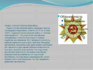 ОРДЕН ОТЕЧЕСТВЕННОЙ ВОЙНЫ Орден Отечественной войны учрежден Указом Президиум