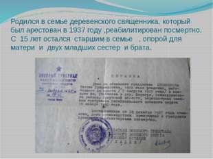 Родился в семье деревенского священника, который был арестован в 1937 году ,р