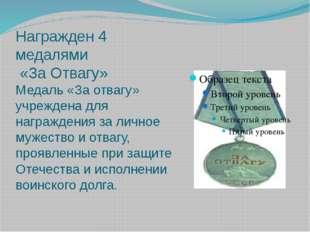 Награжден 4 медалями «За Отвагу» Медаль «За отвагу» учреждена для награждения