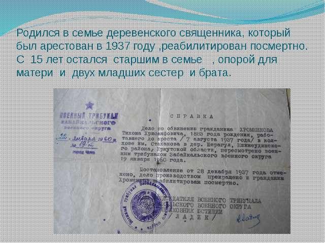 Родился в семье деревенского священника, который был арестован в 1937 году ,р...