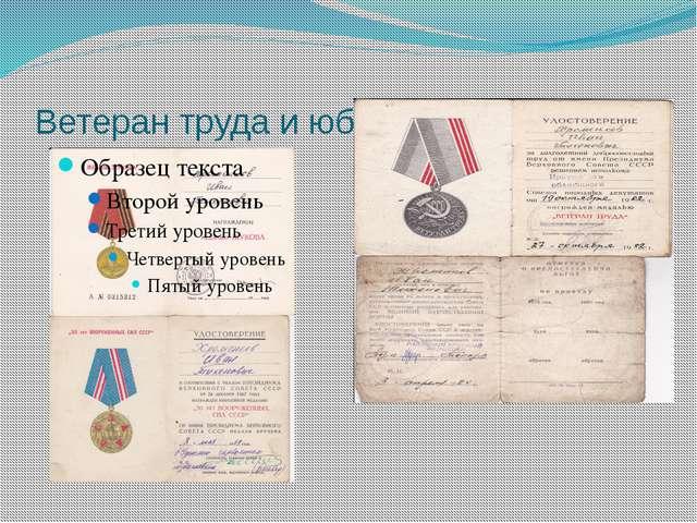 Ветеран труда и юбилейные награды.