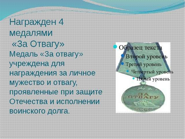 Награжден 4 медалями «За Отвагу» Медаль «За отвагу» учреждена для награждения...