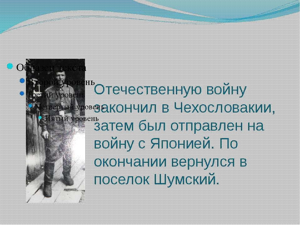 Отечественную войну закончил в Чехословакии, затем был отправлен на войну с Я...