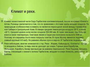 Климат и реки. Климат казахстанской части Саур-Тарбагатая континентальный, по