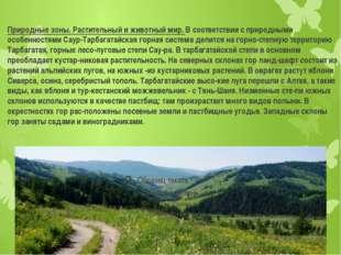 Природные зоны. Растительный и животный мир. В соответствии с природными особ
